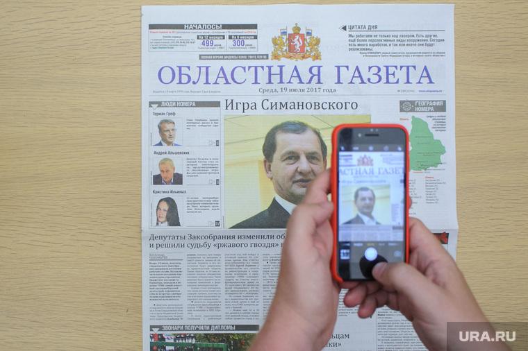 Приём граждан вице-губернаторами Свердловской области. Екатеринбург
