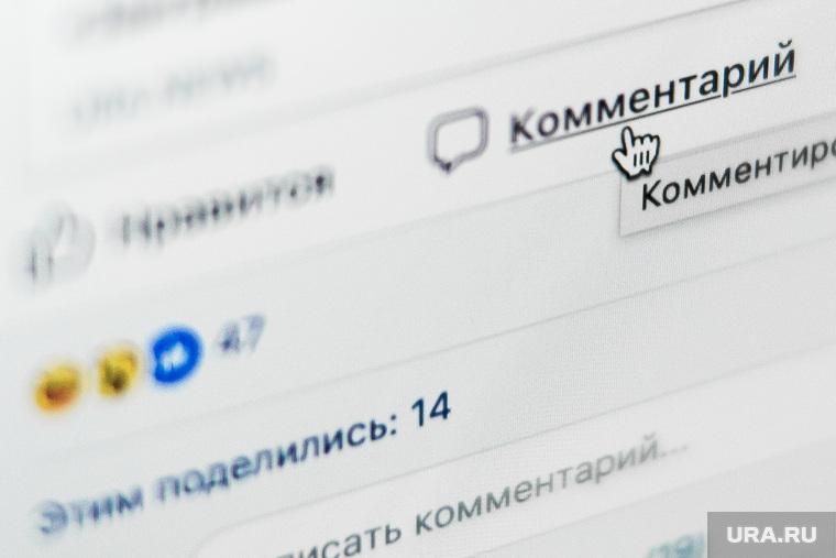 Клипарт по теме Социальные сети. Екатеринбург