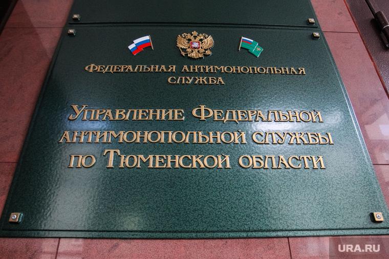 УФАС по Тюменской области. Тюмень