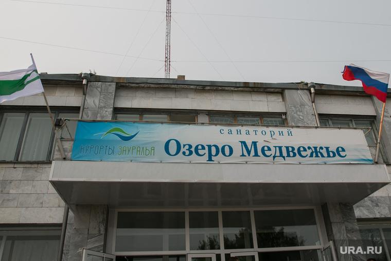 """Санаторий """"Озеро Медвежье"""". Курганская область"""