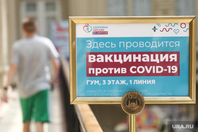 QR-код и вакцинация. Москва