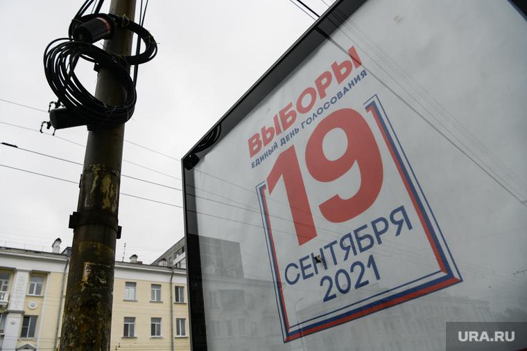 Предвыборная агитация. Екатеринбург