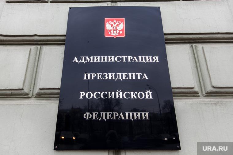 Москва, министерства, ведомства. Москва