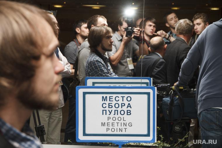 Саммит Россия-ЕС. Приезд гостей и пленарное заседание. Екатеринбург