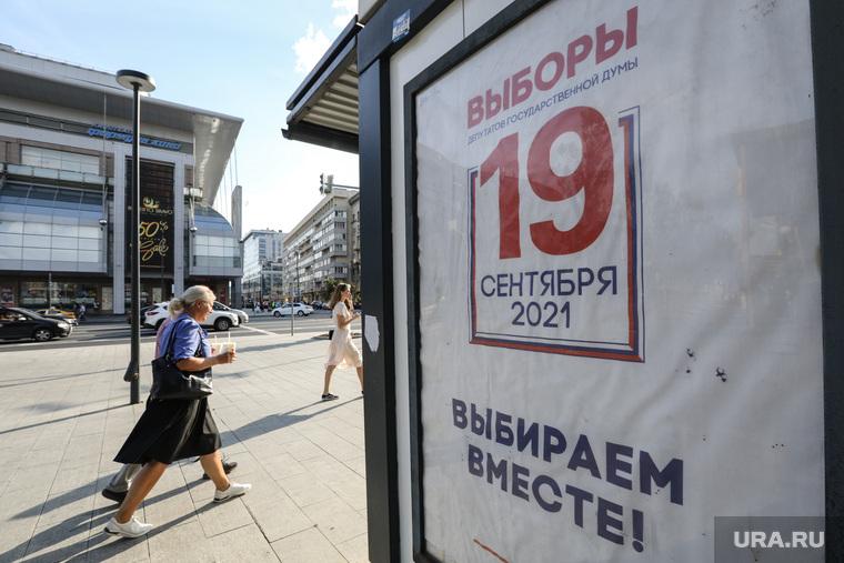 выборы 2021. Москва
