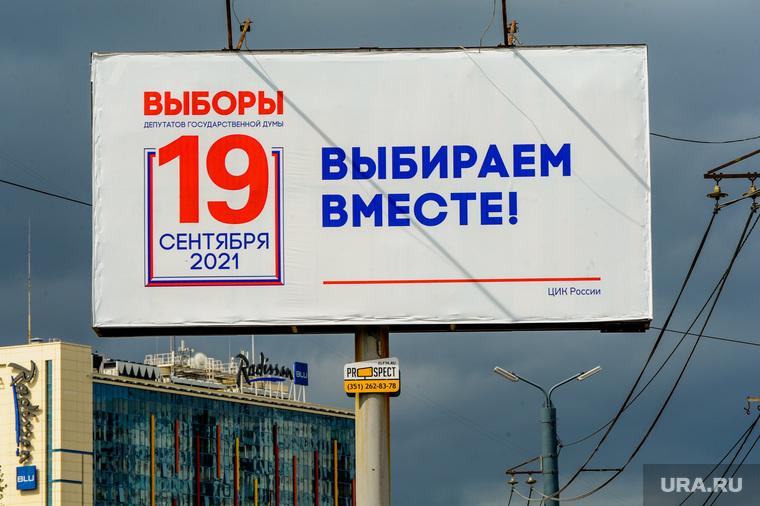Предвыборная агитация. Челябинск