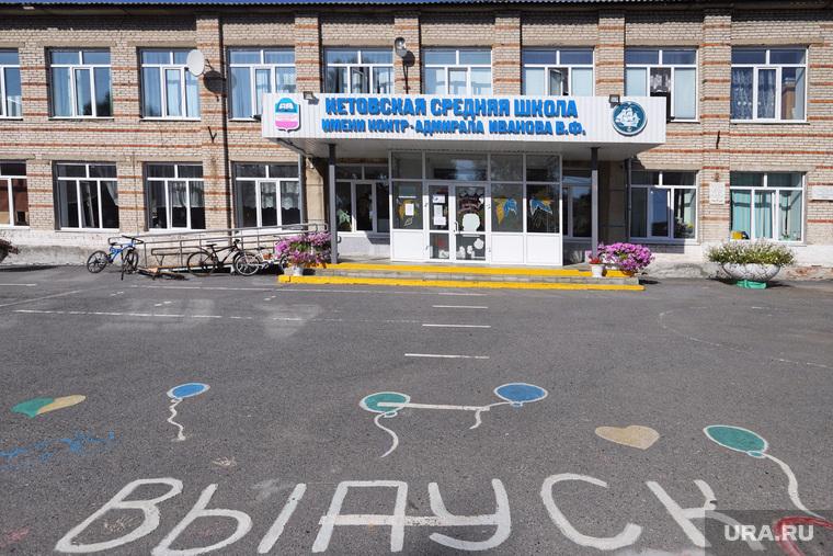 Старая школа в Кетово. Курган