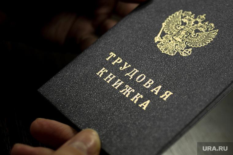 Трудовая книжка Российской Федерации. Екатеринбург