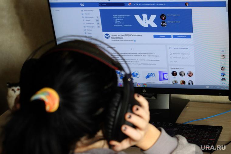 Социальная сеть ВКонтакте. Курган