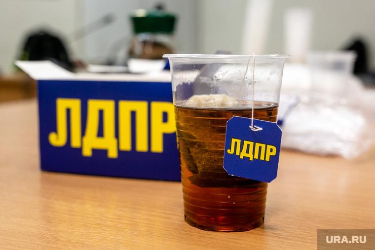 32 съезд партии ЛДПР. Москва