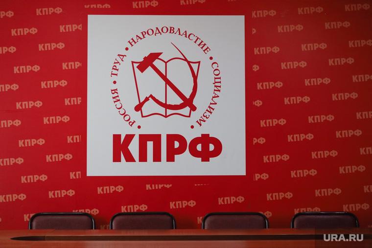 Кпрф-конференция с Харитоновым Николаем. Курган