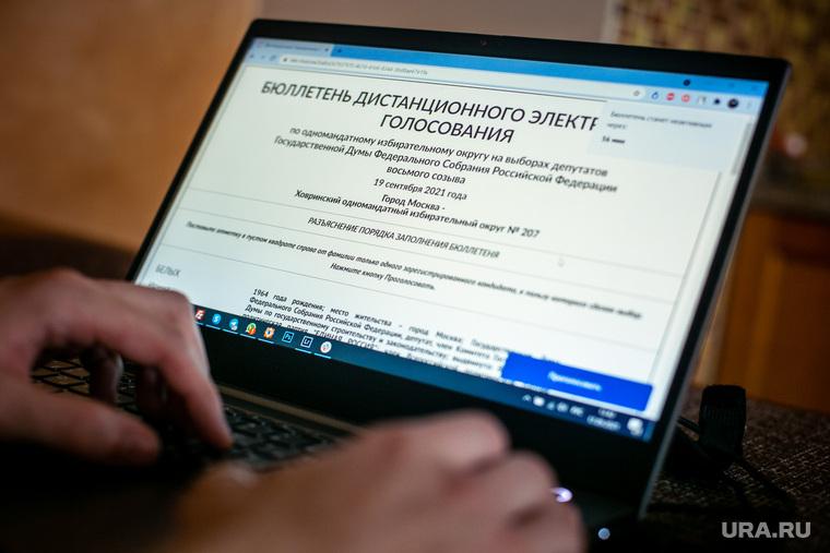 Дистанционное электронное голосование. Выборы-2021. Москва