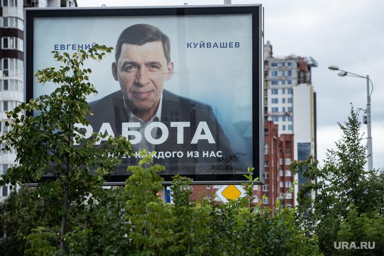 Баннеры с изображением губернатора Свердловской области Евгением Куйвашевым. Екатеринбург