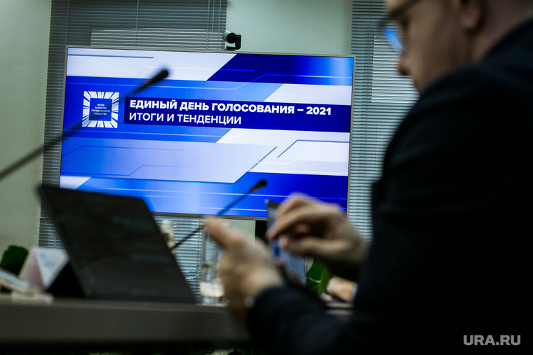 """Круглый стол в ФоРГО """"Выборы 2021 итоги и тенденции"""". Москва"""