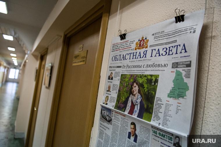 """Обыск в """"Областной газете"""". Екатеринбург"""