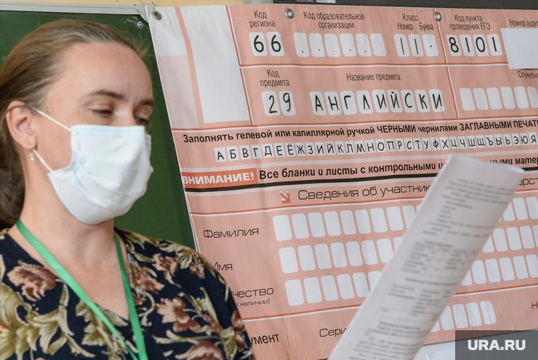 Отработка проведения ЕГЭ в Гимназии №2. Екатеринбург