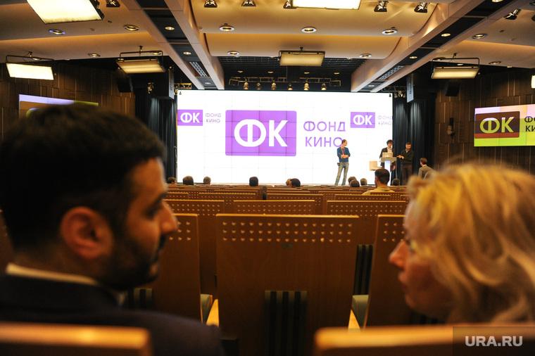 Защита проектов кинокомпаний-лидеров отечественной кинематографии перед членами экспертного совета Фонда кино. Москва, Фонд кино