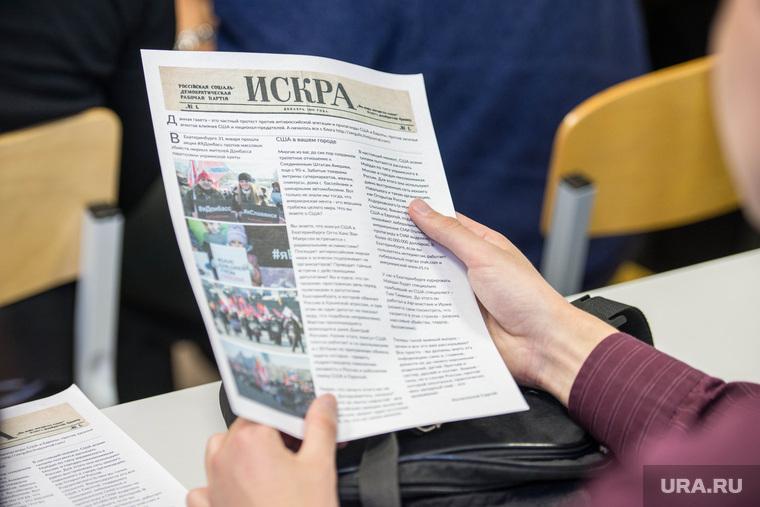 Лекция Ильи Белоуса и Сергея Колясникова в УрФУ. Екатеринбург, газета искра