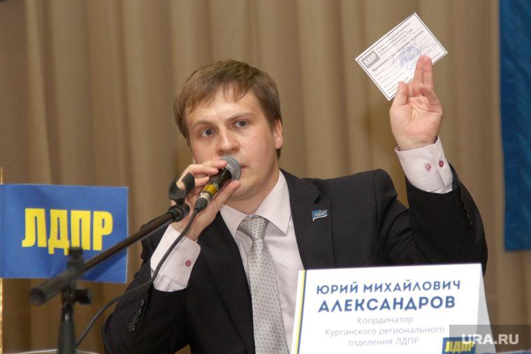 Конференция ЛДПР Курган, александров юрий