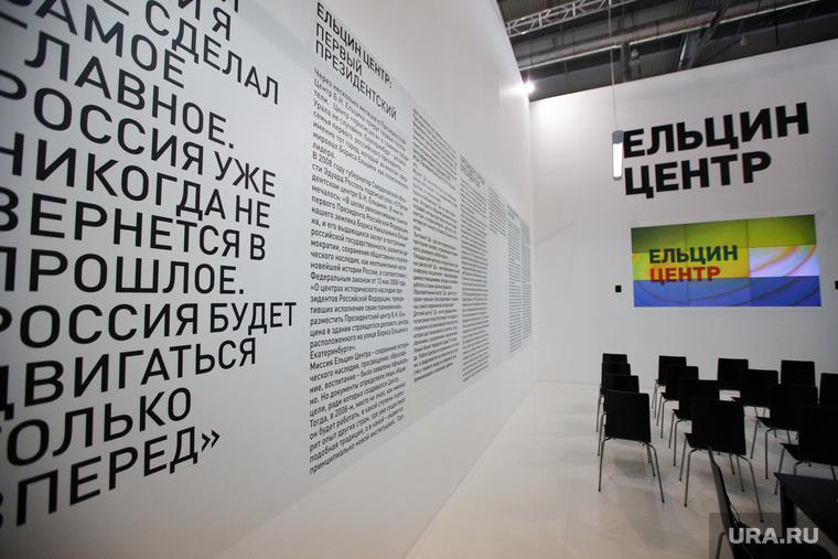 ИННОПРОМ-2014. Пресс-день. Екатеринбург, ельцин центр