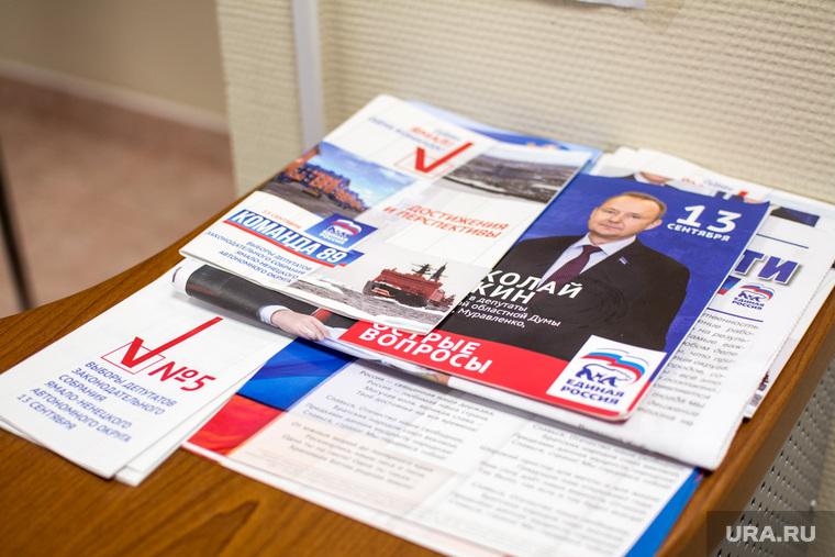 Ханымей-Муравленко, 4 сентября,рабочая поездка Кобылкина, буклет, единая россия, агитация, яшкин николай