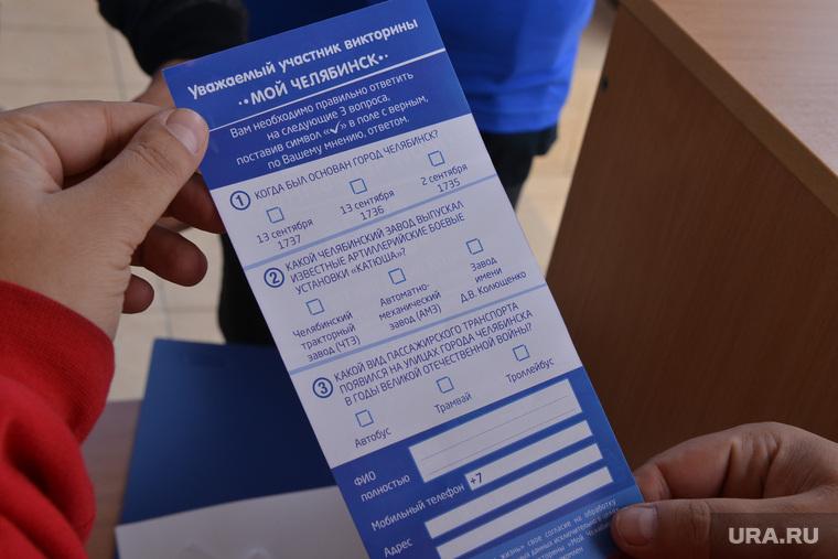 Выборы. Челябинск., викторина, лотерея