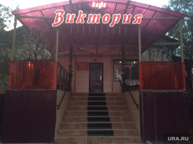 Кафе Виктория Салехард где побили Ревизорро , виктория кафе салехард