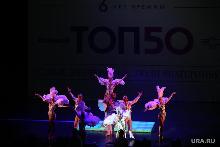 Церемония вручения премий Топ-50 от журнала