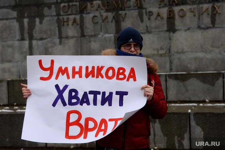 Митинг отставка Умниковой