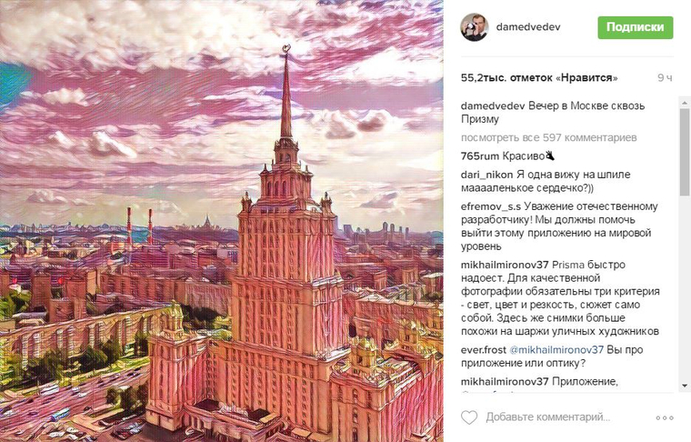 Instagram, Prisma, Дмитрий Медведев