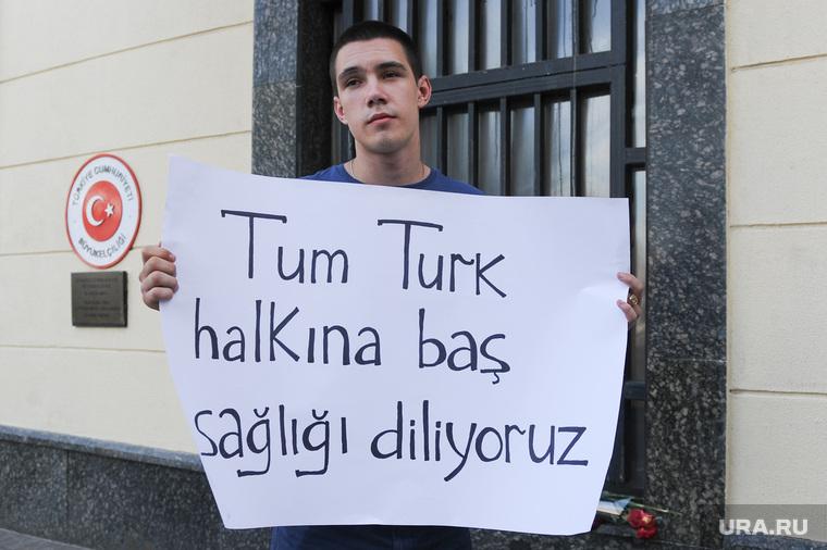 Цветы у посольства Турции. Москва