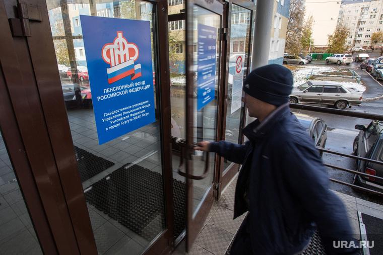Глава Пенсионного фонда РФ - раскрыл зарплату своих подчиненных