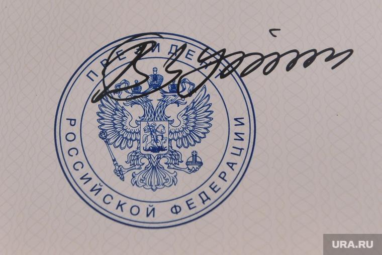 https://s.ura.news/760/images/news/upload/news/281/557/1052281557/165123_Pechaty_i_podpisy_Putina_Chelyabinsk__putin_vladimir_pechaty_prezidenta_250x0_1824.1219.0.0.jpg