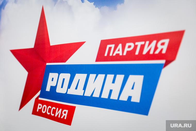 Пожелавшего возглавить Севастополь свердловчанина исключили из «Родины». Скандальный политик не верит и создает новую партию