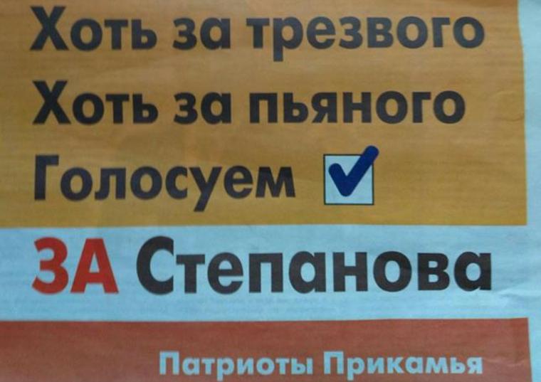 Пермяков зовут голосовать «за пьяного» кандидата в губернаторы
