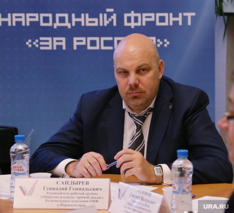 Совещание ОНФ. Чибисов. Пермь, сандырев геннадий