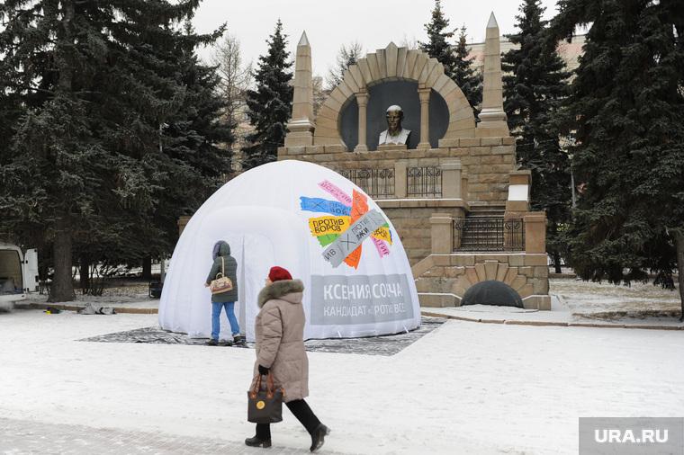 Акция в поддержку выдвижения Ксении Собчак в президенты РФ. Челябинск, шатер собчак