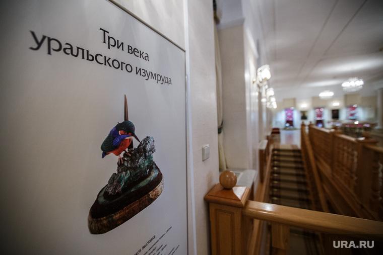 Изумрудная комната в резиденции губернатора.Екатеринбург, Три века изумруда
