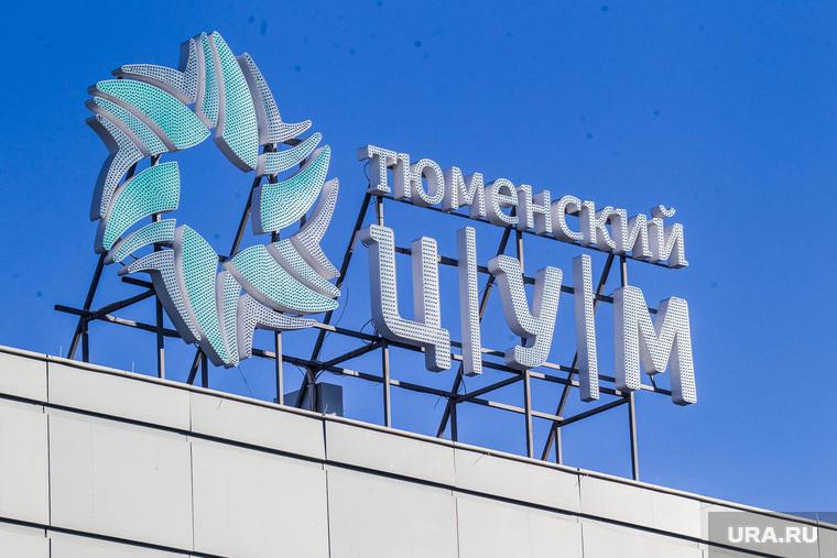 Мэрия Тюмени приняла жесткое решение по проекту высотки у ЦУМа