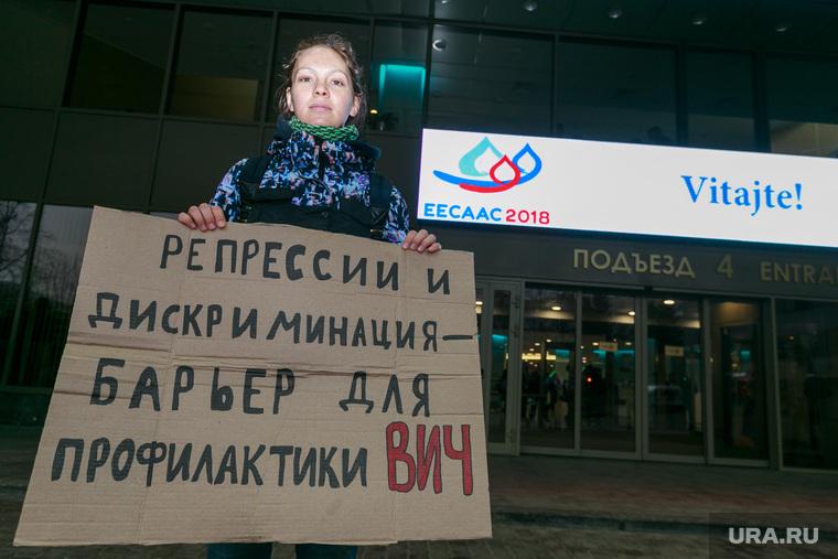 """Акция """"Стоп перебои"""" на 6 Международной конференции ро ВИЧ\СПИД. Москва, одиночный пикет, репрессии и дискриминация, барьер для профилактики вич"""