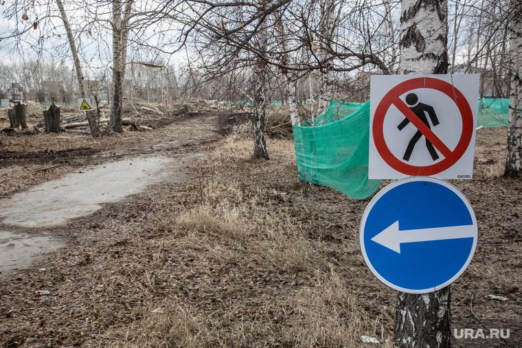 Вырубленный парк, на месте которого планируют построить бизнес-центр. Тюмень, знак проход запрещен