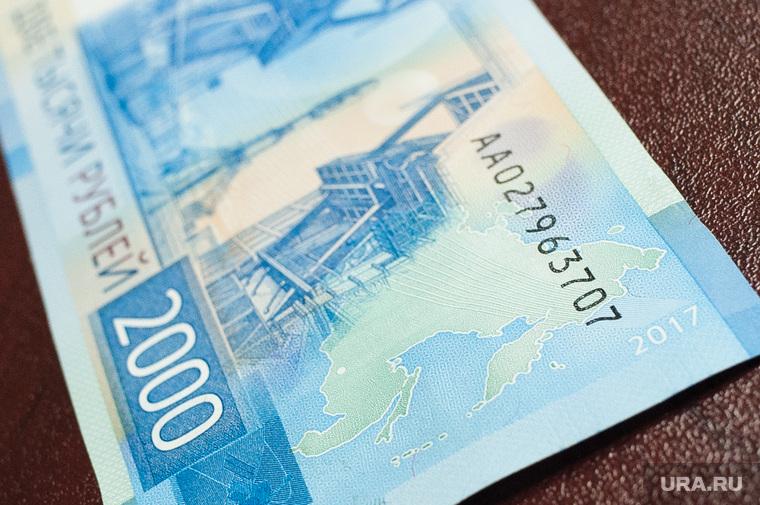Изображение - Зарплатные карточки уралсиб 339385_Press_konferentsiya_posvyashtennaya_vipusku_v_obrashtenie_novih_banknot_Banka_Rossii_Ekaterinburg_bank_rossii_kupyura_banknota_2000_rubley_denygi_rubli_dve_tisyachi_rubley_250x0_1530.1017.0.0