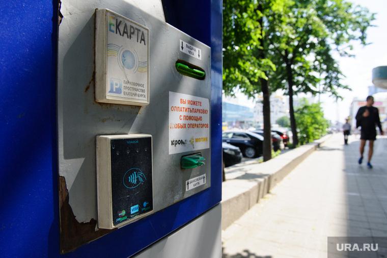 Паркоматы в зоне платной парковки. Екатеринбург, паркомат, оплата парковки, парковочное пространство екатеринбурга