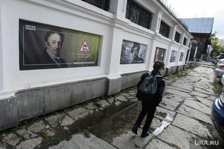 Плакаты с писателями в Литературном квартале. Екатеринбург, тротуар, пешеходная зона, цитата, литературный квартал