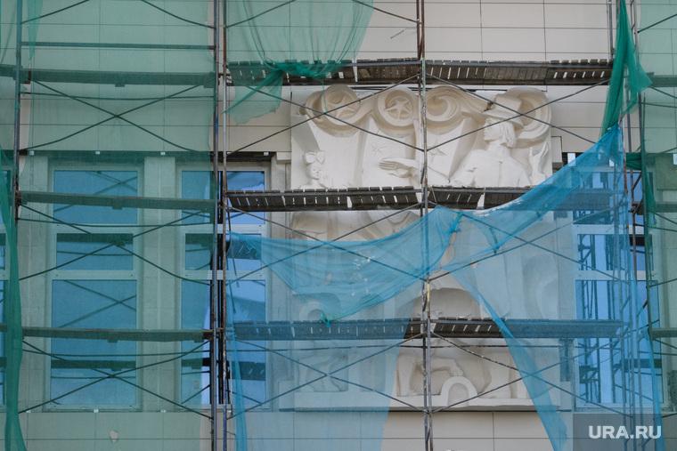 Екатеринбургский цирк на реконструкции, строительные леса, барельеф, реконструкция