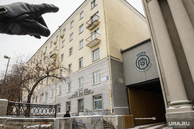 Жилой дом возле филармонии. Екатеринбург, фасад здания, рука, указывает, ресторан momo, улица карла либкнехта40