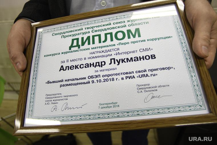 Награждение представителей СМИ прокуратурой СО в Доме журналистов. Екатеринбург
