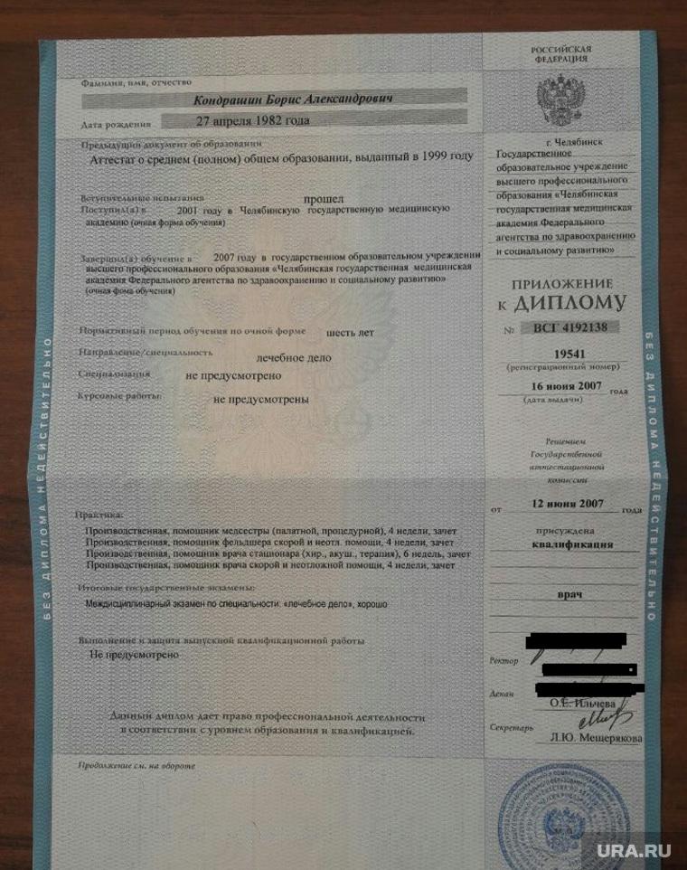 Диплом лже-врача Бориса Кондрашина