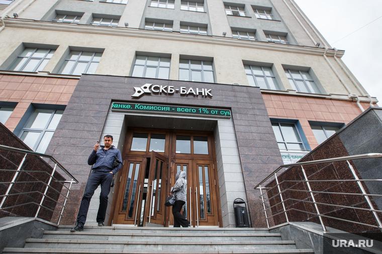 СКБ-банк, центральный офис. Екатеринбург