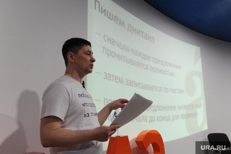 Тотальный диктант. Челябинск